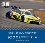 iqoo partners with bmw m motorsport may unveil iqoo 5 bmw edition on august 17